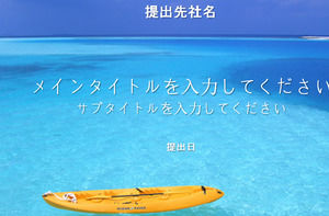 Japanese style summer surf ppt template