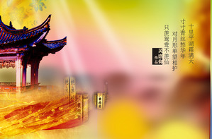 Jiangnan minor tune classical Chinese wind PPT title animation