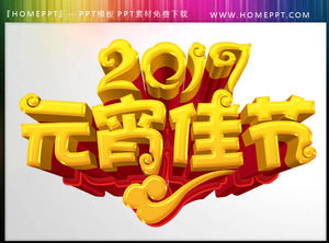 Lantern Festival PPT art word material download