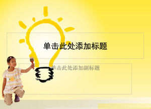 Lit hope to draw bright: primary education teaching ppt template