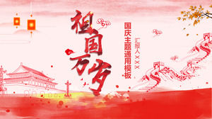 Long live the motherland - celebrate the 69th anniversary of the founding of the Chinese red festive national day theme ppt template