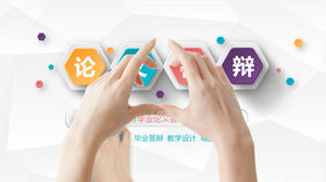 Micro-stereo dynamic gesture background graduation defense PPT template