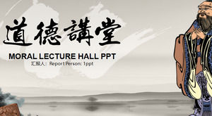 Morality PPT template for classical Chinese style background