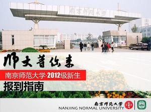 Nanjing Normal University freshman report guide PPT download