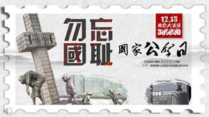 National Public Holiday Day to commemorate the PPT template of the Nanjing Massacre Class Courseware