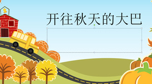 Open to the fall of the bus theme cartoon PPT template download