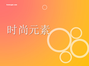 Orange fashion element PPT template download