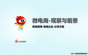 Sina microblogging - electricity business enterprises - sharing program PPT download