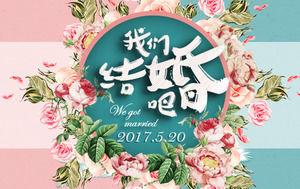 小清新風格浪漫愛情婚禮相冊PPT模板