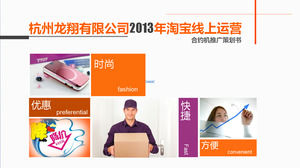 Taobao online business promotion planning book PowerPoint download