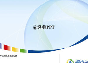 Tencent ppt template