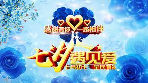 Китайский шаблон ко Дню Святого Валентина
